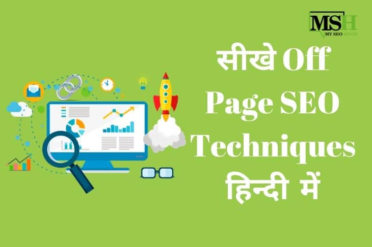 17 Ultimate Off Page SEO Techniques In Hindi For 2020